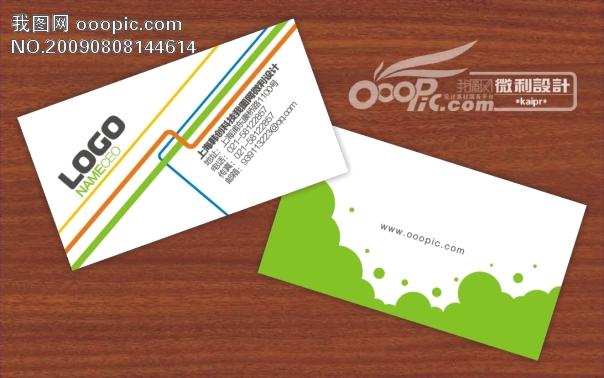 个性名片模板 名片制作模板 公司名片模板 个人名片模板 cdr名片设计