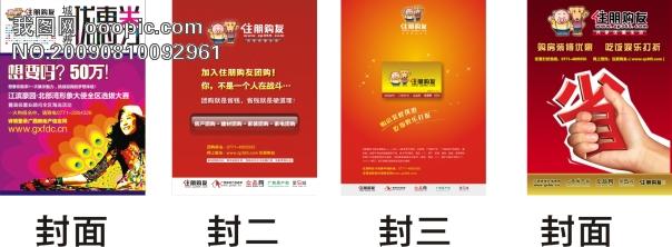 8月优惠券宣传册封面/封二/封三/封底