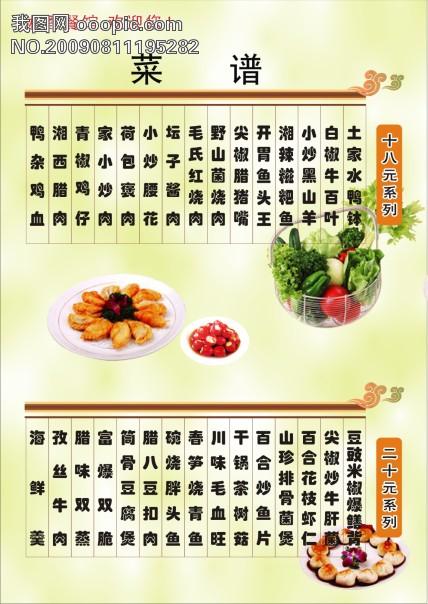 菜单|菜谱大全|菜谱设计模板 湘菜菜谱模板-湖南