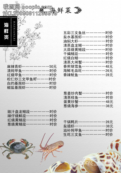 酒店饭馆菜单菜谱单页画册 ——海鲜篇