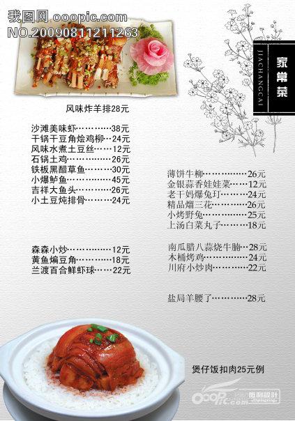 菜单|菜谱大全|菜谱设计模板