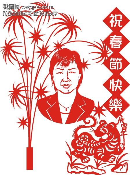 [cdr]节日 剪纸 大头贴 春节 竹 烟花 寅虎 草 艺术字 肖像剪纸 人物