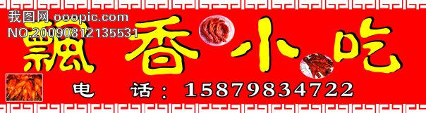 餐饮业店招设计模板下载(图片编号:629674)_广告牌图片
