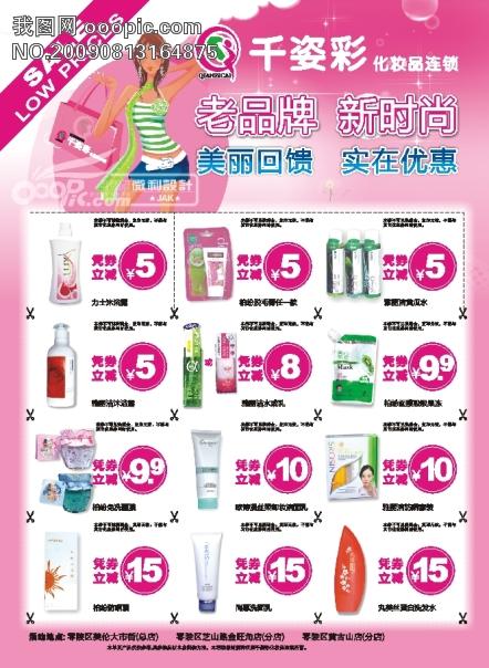 化妆品店宣传单1高清图片