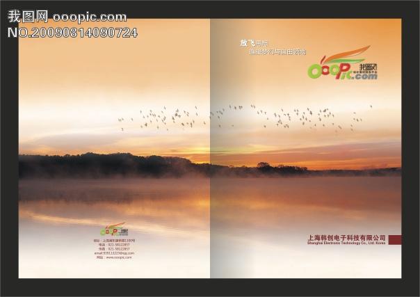 我图网提供独家原创韩创科技画册封面设计模板下载正版素材下载, 此素材为原创版权图片,图片,作品体积为,是设计师tuke030在2009-08-14 09:07:48上传, 素材尺寸/像素为-高清品质图片-分辨率为, 颜色模式为模式:RGB,所属其他画册分类,此原创格式素材图片已被下载5次,被收藏81次,作品模板源文件下载后可在本地用软件软件: CorelDRAW (.