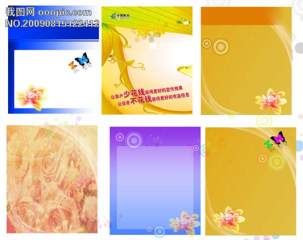 彩页背景 微利设计 宣传单/彩页/折页/dm设计