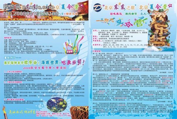 北京夏令营设计模板免费下载 北京夏令营设计图片素材高清图片