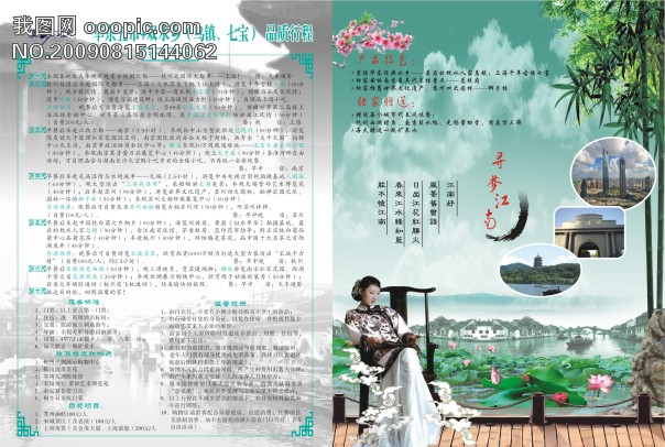 华东旅游宣传
