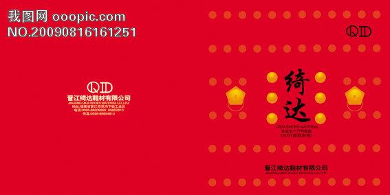 企业封面设计 微利设计 画册|样本|书籍|杂志|报纸 招商画册设计