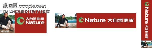大自然木地板户外广告