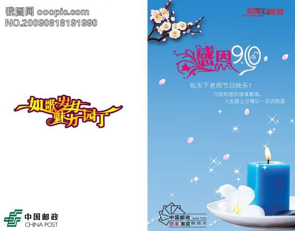 2010年教师节贺卡模板下载(图片编号:635527)_其他卡