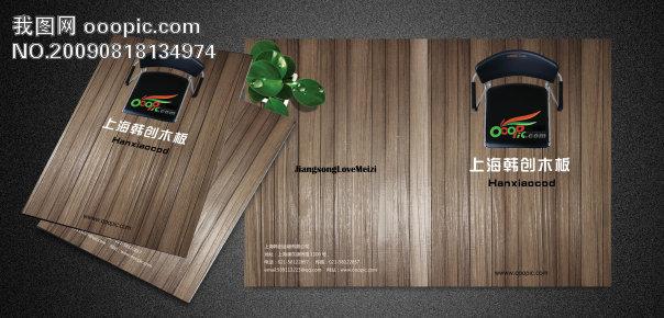 木板画册模板下载(图片编号:635211)