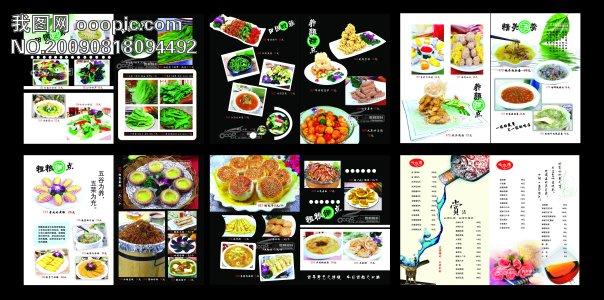 平面设计 画册设计 菜单|菜谱设计 > 美食城酒店饭馆菜单菜谱  下一张
