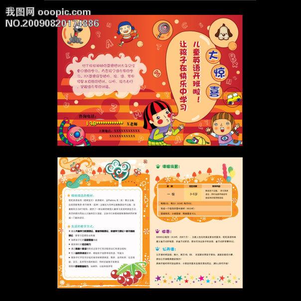 儿童英文培训宣传单