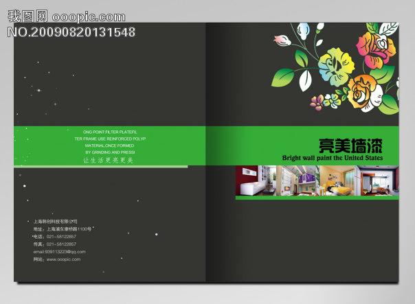 装饰漆装修类封面模板下载(图片编号:636804)