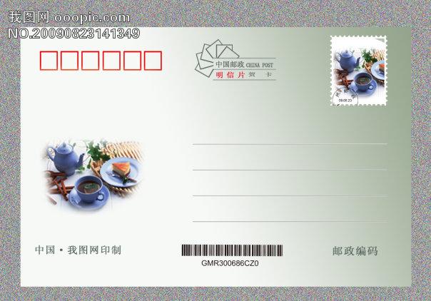 明信片卡通模板_风景520