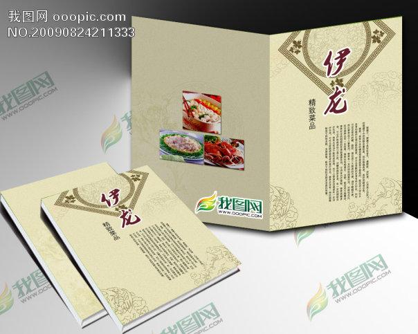 菜谱封面设计模板图片下载  菜单|菜谱大全|菜谱设计模板 菜单|食谱