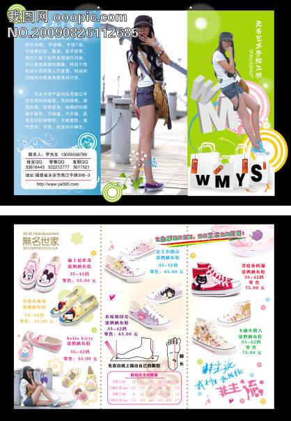 精美手绘鞋宣传单三拆页模板设计广告下载