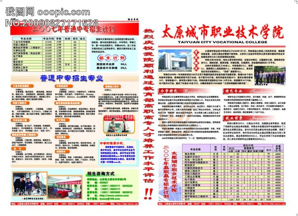 学校彩页设计  彩页设计模版模板下载