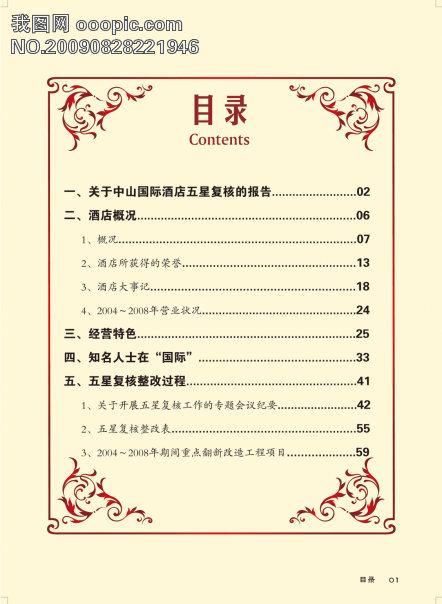 中山国际酒店目录图片