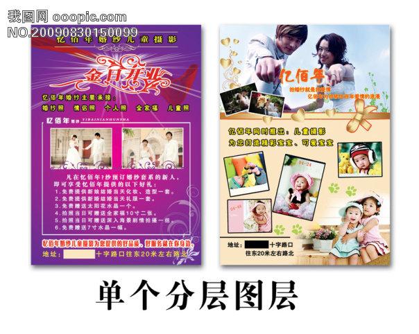 婚纱儿童摄影宣传彩页