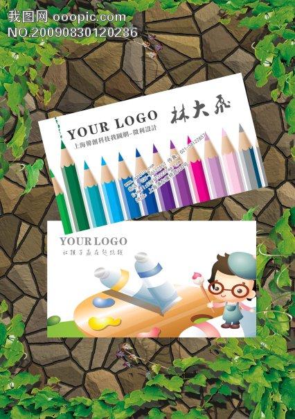 幼儿园学校教育设计名片 模板 名片模板下载 名片设计图片