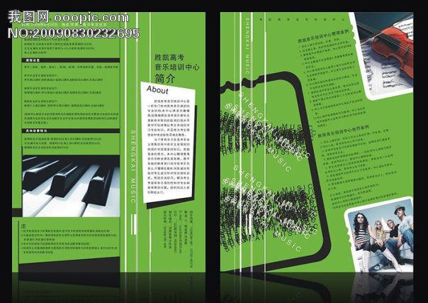 音乐培训中心dm宣传单模板下载(图片编号:646042)