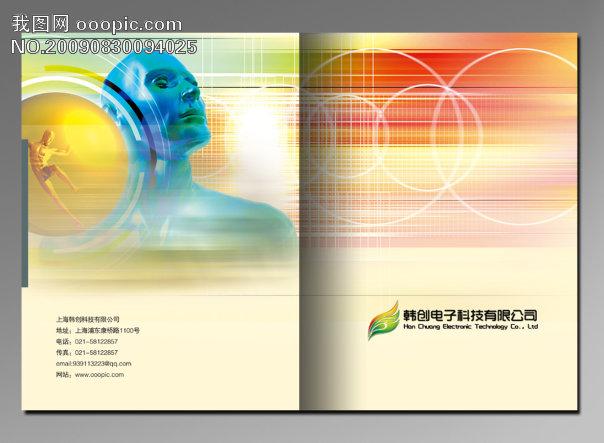书籍封面设计素材 画册封面设计 宣传画册 小说封面素材 封面图片