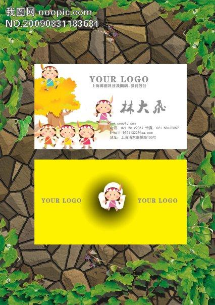 幼儿园教育个性时尚设计名片 模板 名片模板下载图片