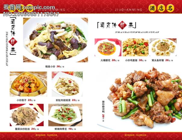 酒店菜谱4 微利设计 菜单|菜谱大全|菜谱设计模板