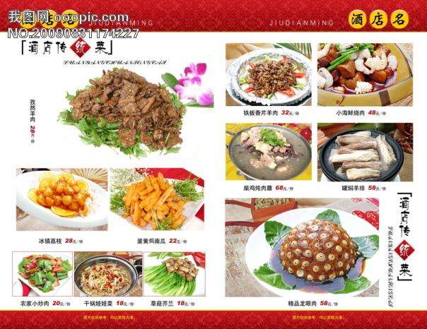 酒店菜谱8 微利设计 菜单|菜谱大全|菜谱设计模板 家常菜谱模板/家常
