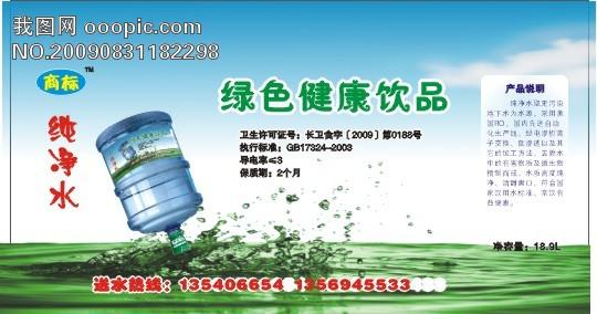 纯净水标签模板下载(图片编号:646862)