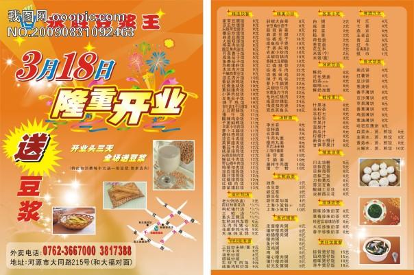 宣传单_饭店宣传单_宣传单/彩页/折页/dm设计