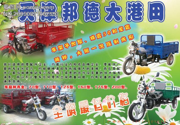 摩托车三轮车传单设计