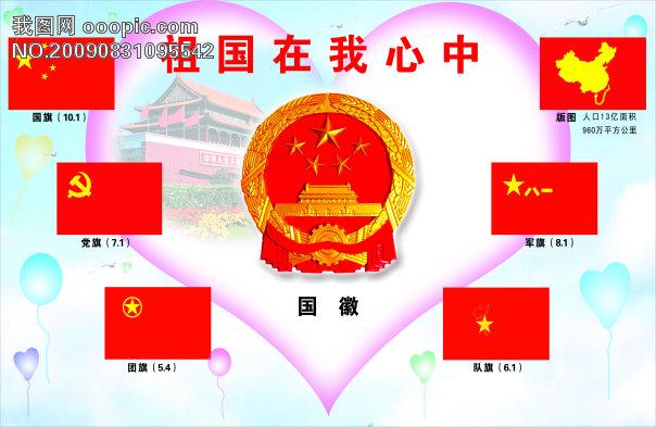 中国梦少年梦资料