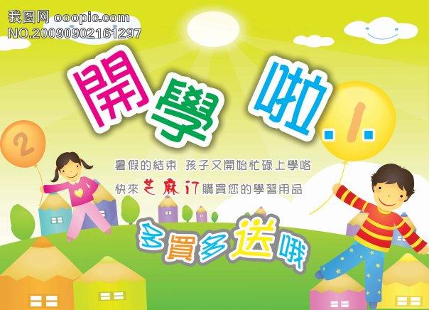 文具玩具店开学教育用品店海报