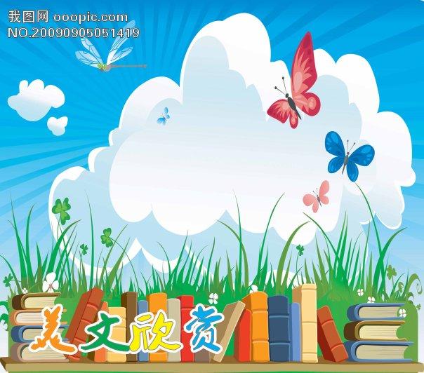 平面设计 展板设计 学校展板设计 > 开学了学校教室布置展示一角10
