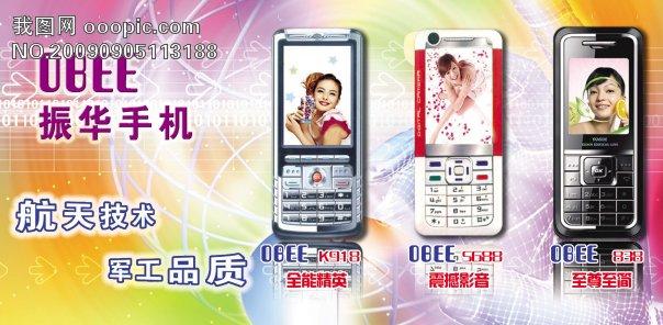 我图网提供精品流行振华手机展板模板素材下载,作品模板源文件可以编辑替换,设计作品简介: 振华手机展板模板,模式:CMYK格式高清大图,使用软件为软件: Photoshop (.PSD) 振华手机 振华logo OBEE K918 5688 838