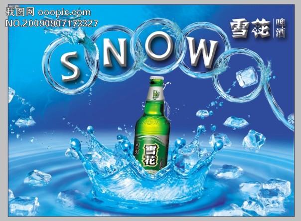 雪花啤酒/雪花啤酒