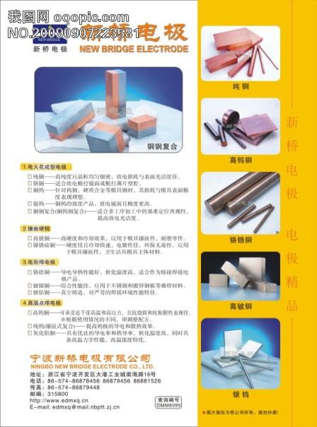 产品广告宣传单_彩页设计模板