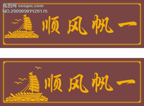 牌匾 一帆风顺 花纹 雕刻