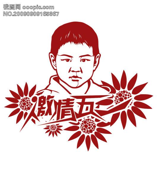 1 劳动节 激情 花卉 剪纸字体