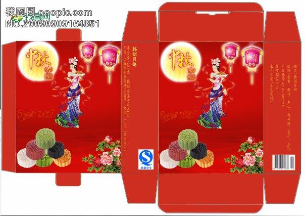 月饼包装盒设计下载