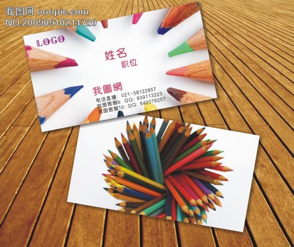 铅笔行业名片模版