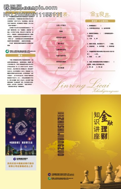 折页设计模板_宣传单/彩页/折页/dm设计