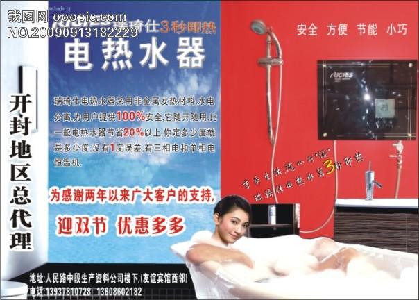 瑞琦仕电热水器卫浴dm宣传页微利设计宣传单/彩页/折页/dm设计其他