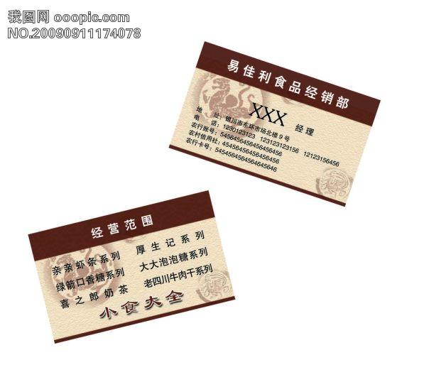 食品名片 零食名片 百货名片模板下载