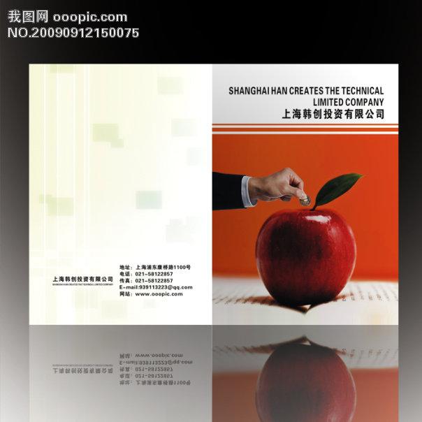 [cdr]金融保险画册设计模板下载