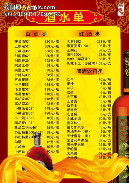 酒水单_酒类宣传单_宣传单/彩页/折页/dm设计_微利设计图片