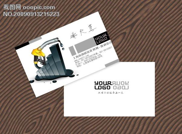 加油站商业服务设计名片